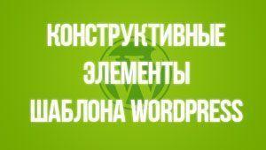 Конструктивные элементы шаблона WordPress