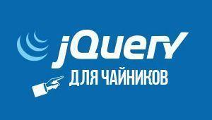 jQuery для чайников