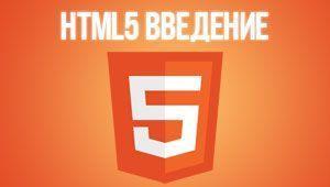 HTML5. Введение