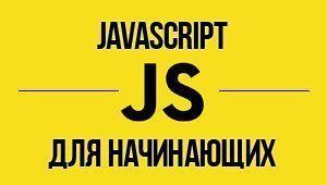 JavaScript для начинающих