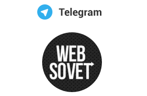 Канал блога Вебсовет в Telegram