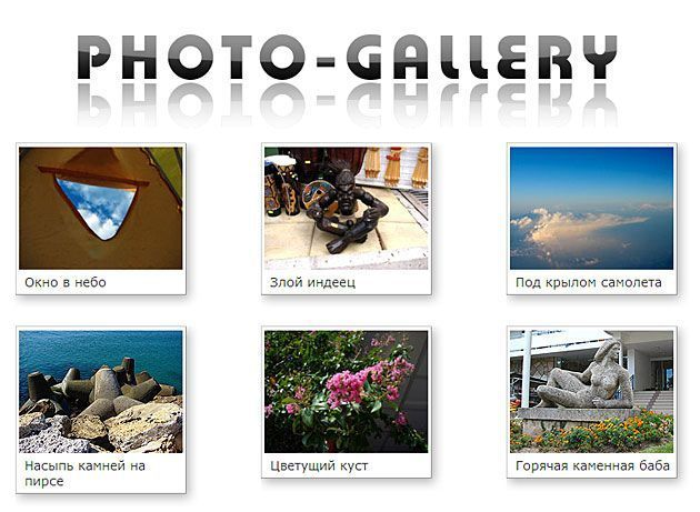 Простая фотогалерея на CSS