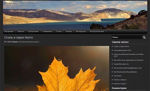 Как сделать меняющуюся шапку сайта как сделать закрытый раздел сайта wordpress