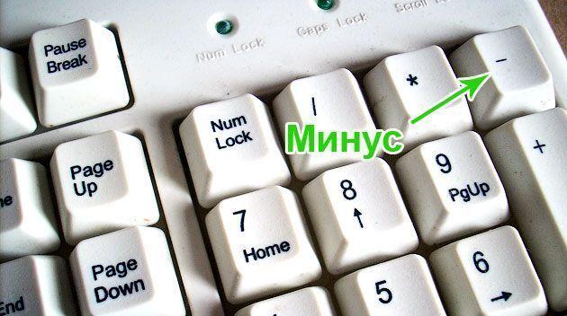 знак минус на клавиатуре компьютера