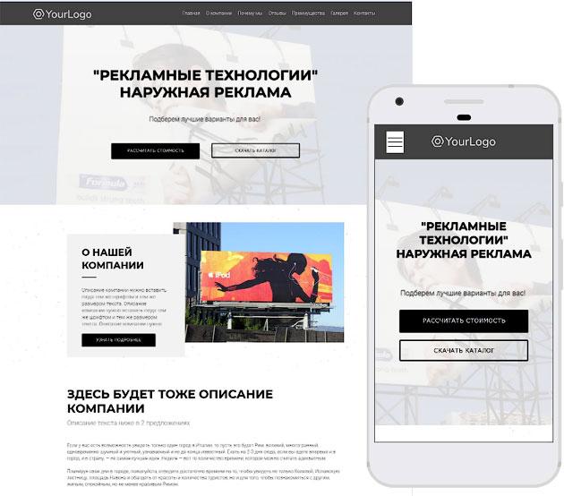 Шаблон сайта наружной рекламы