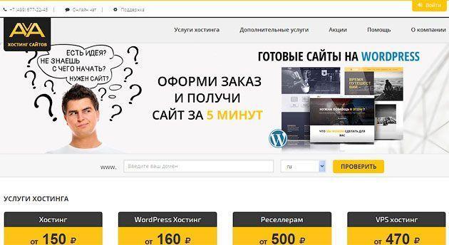 Как сделать сайт самостоятельно — конструкторы сайтов от AvaHost