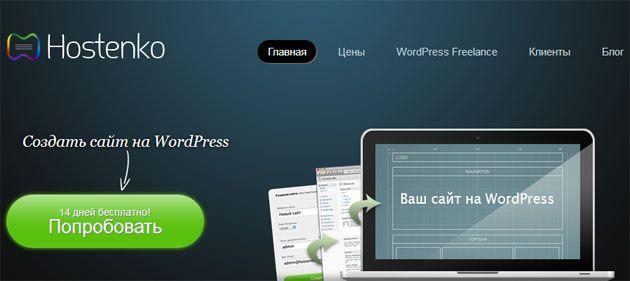 Конструктор сайтов на WordPress от компании Hostenko
