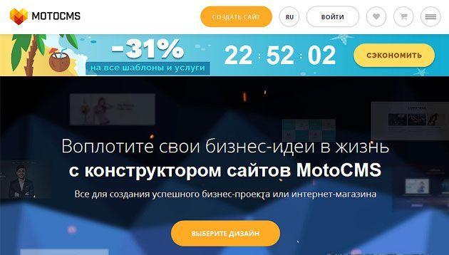 MotoCMS конструктор сайтов для всех