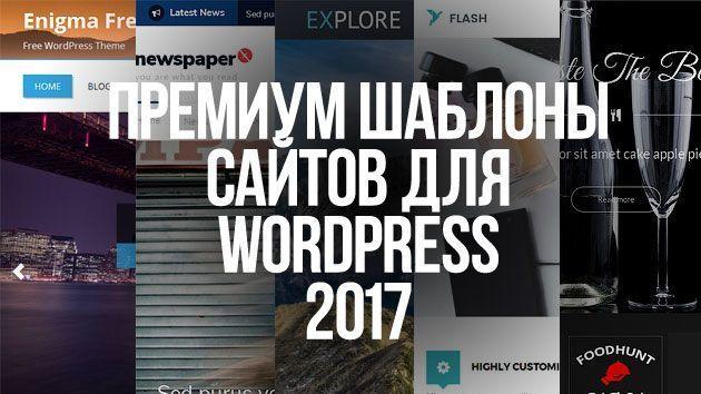 50 бесплатных премиум шаблонов сайтов WordPress 2017
