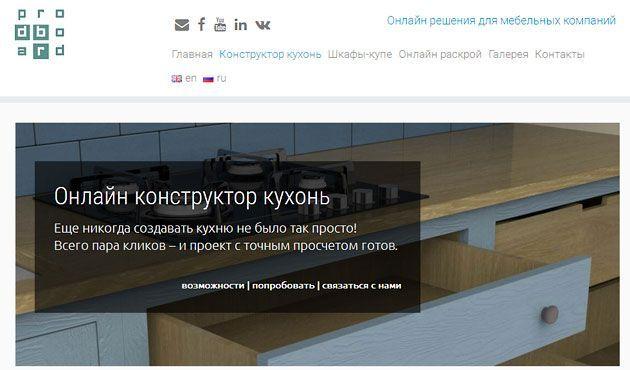 Обзор онлайн конструктора кухонь PRODBOARD