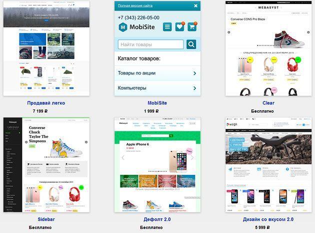 Бесплатная тема дизайна vs платная. Что выбрать для создания сайта?