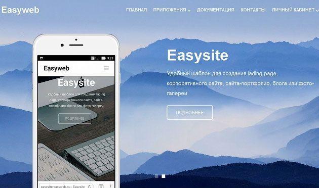 Платные дизайны шаблонов сайтов от Webasyst