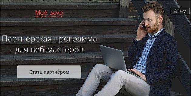 Партнерская программа для веб-мастеров от компании Моё Дело
