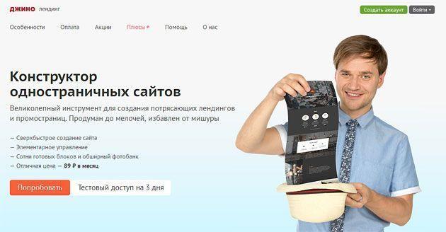 Обзор конструктора одностраничных сайтов от Джино.Лендинг
