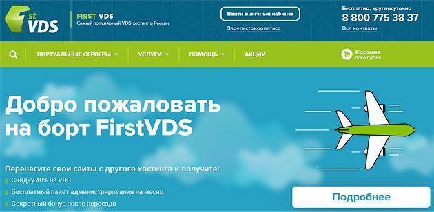 Обзор услуг хостинговой компании FirstVDS