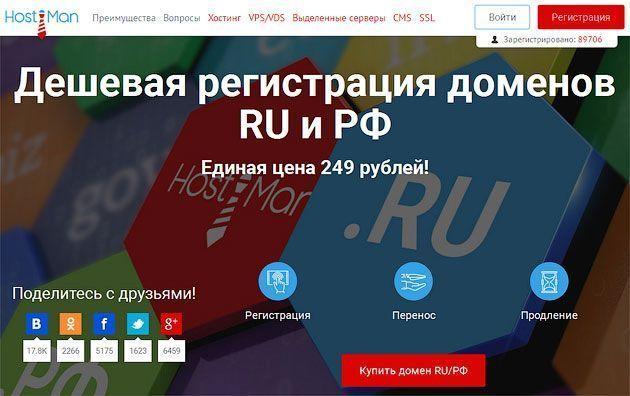 дешевая регистрацию доменов в зонах RU и РФ