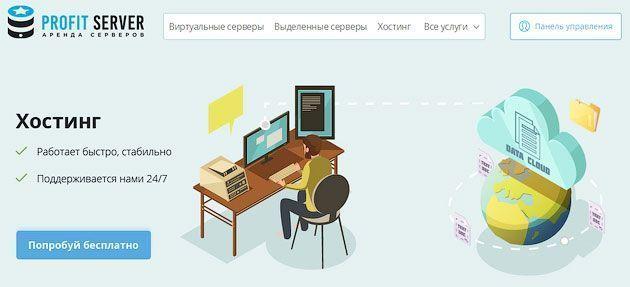 Обзор услуг хостинговой компании ProfitServer