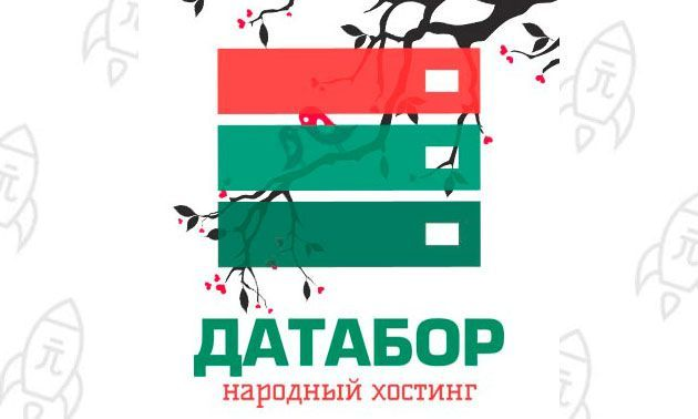 Народный бесплатный хостинг ДатаБор