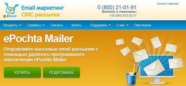 Обзор программы массовых email-рассылок ePochta Mailer