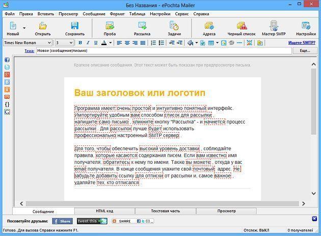интерфейс программы ePochta Mailer
