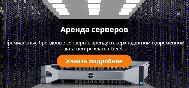 Выделенные серверы от Макхост