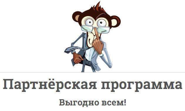 Партнерская программа от SmartApe