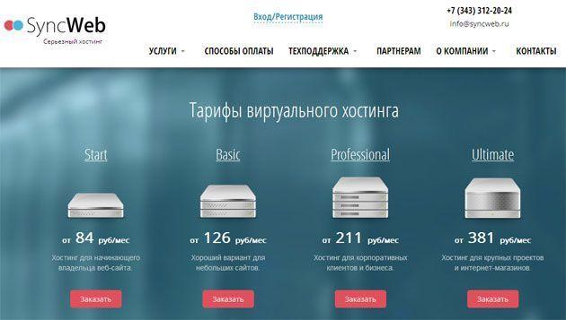 Обзор услуг хостинговой компании SyncWeb