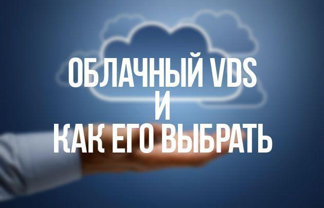 Что такое облачный VDS и как его выбрать