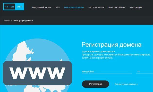 Регистрация доменов в ГиперОфф