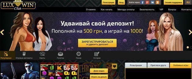 Как создать сайт онлайн казино на примере Luxwinclub.com