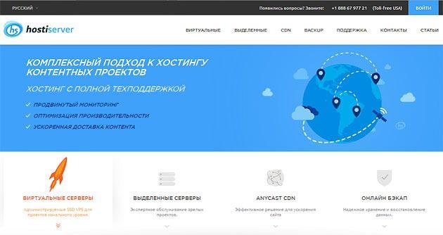 Обзор услуг хостинговой компании HostiServer