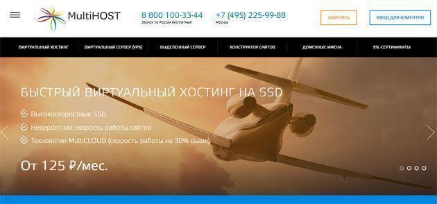 Обзор услуг хостинговой компании MultiHOST