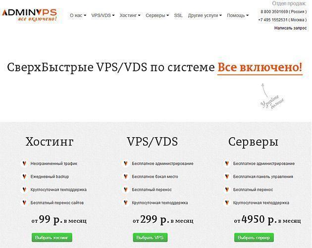 Обзор услуг хостинговой компании AdminVPS