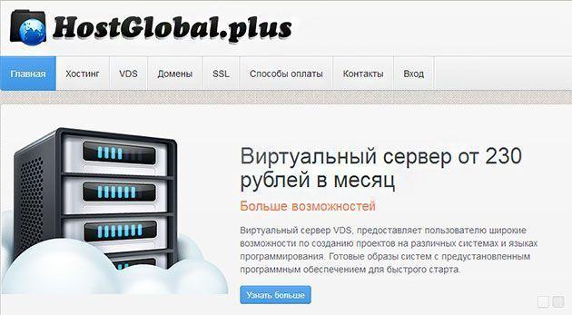 Обзор услуг хостинговой компании HostGlobal.Plus