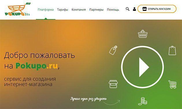 Обзор платформы для интернет-бизнеса Pokupo