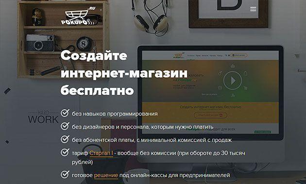 Работа с платформой для интернет-бизнеса Pokupo