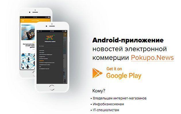 Информационные каналы от Pokupo