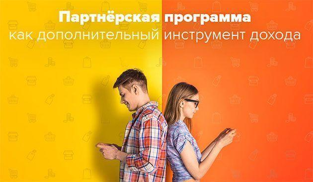Партнерская программа от платформы для интернет-бизнеса Pokupo