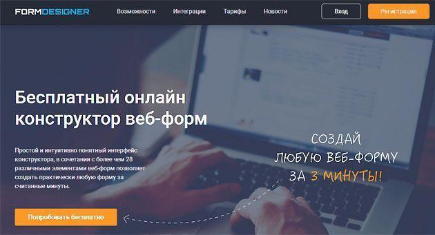 Обзор бесплатного онлайн конструктора веб-форм и калькуляторов  для сайта — FormDesigner
