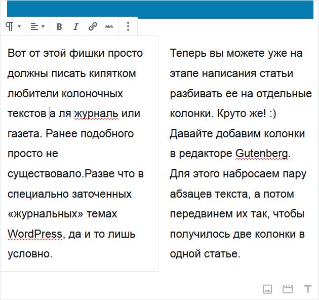 Как в Gutenberg добавлять колонки с текстом