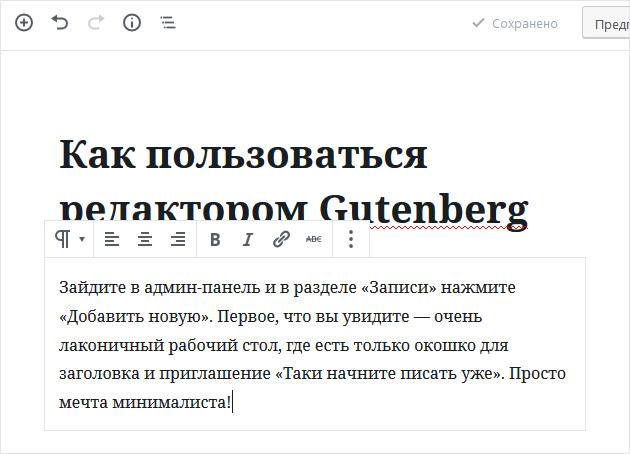 Как пользоваться редактором Gutenberg