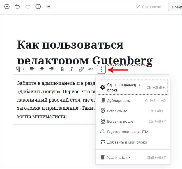 Настройки абзаца в редакторе Gutenberg