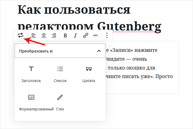 Абзац в редакторе Gutenberg
