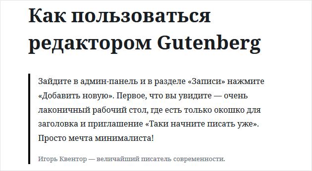 Цитата в редакторе Gutenberg