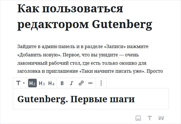 Как в Gutenberg добавлять подзаголовки
