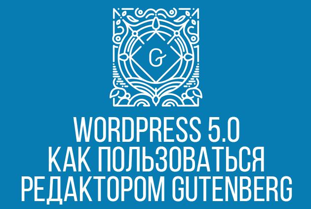WordPress 5.0 | Как пользоваться редактором Gutenberg