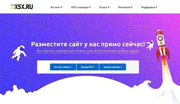 Обзор услуг хостинговой компании X5X (ИксФайвИкс)