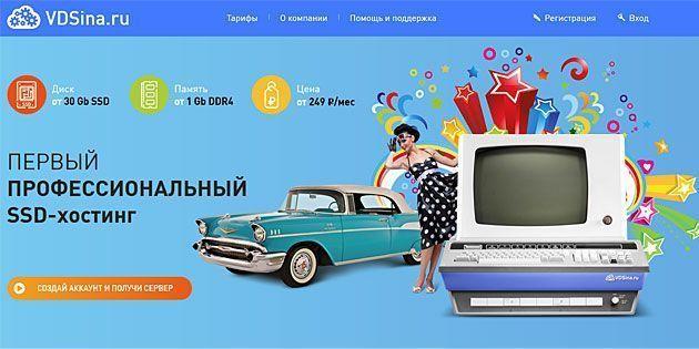 Обзор услуг хостинговой компании VDSina