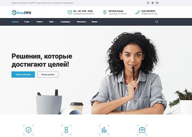 ФинПРО — Финансовый HTML шаблон
