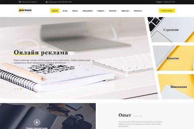 Диагональ — Многостраничный HTML шаблон для рекламного агентства